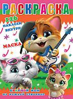 """Раскраска """"44 котенка"""" 126 наклеек, полноцв. фон, 10 листов, 21,5*28,5 см (Р30-487)"""