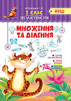 Практикум (Нуш) 2 класс Умножения и деление Котвицкая Т.Ю.