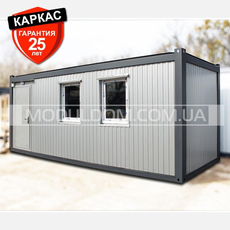 Блок модуль (6 х 2.4 м.) контейнерного типа, для жилья, офиса, на основе цельно-сварного металлокаркаса.