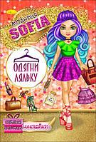 """Книжка з наклейками""""Одягни ляльку"""" Модниця Sofia  12 стор. (АЦ-05-04)"""