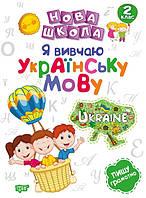 Новая школа Я изучаю украинский язык 2 класс Щербак Г.В.