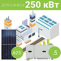 Мережева станція 250 кВт для бізнесу/власного споживання