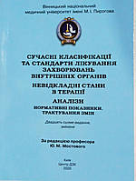 Мостовий/Мостовой Сучасні класифікації та стандарти лікування роповсюджених захворювань внутр.орг. 2020