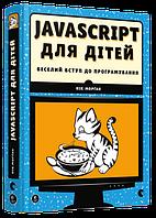 Книга JavaScript для дітей. Веселий вступ до програмування. Автор - Морґан Нік (ВСЛ)