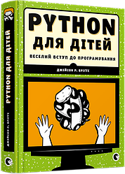 Книга PYTHON для дітей. Веселий вступ до програмування. Автор - Бріґґс Джейсон Р. (ВСЛ)