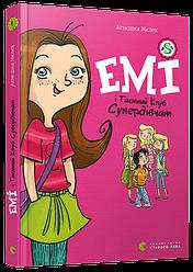 Книга Емі і Таємний Клуб Супердівчат. Автор - Мєлех Агнєшка (ВСЛ)