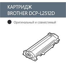 Картридж Brother DCP-L2512D