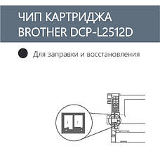 Чип Brother DCP-L2512D