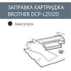 Заправка Brother DCP-L2512D