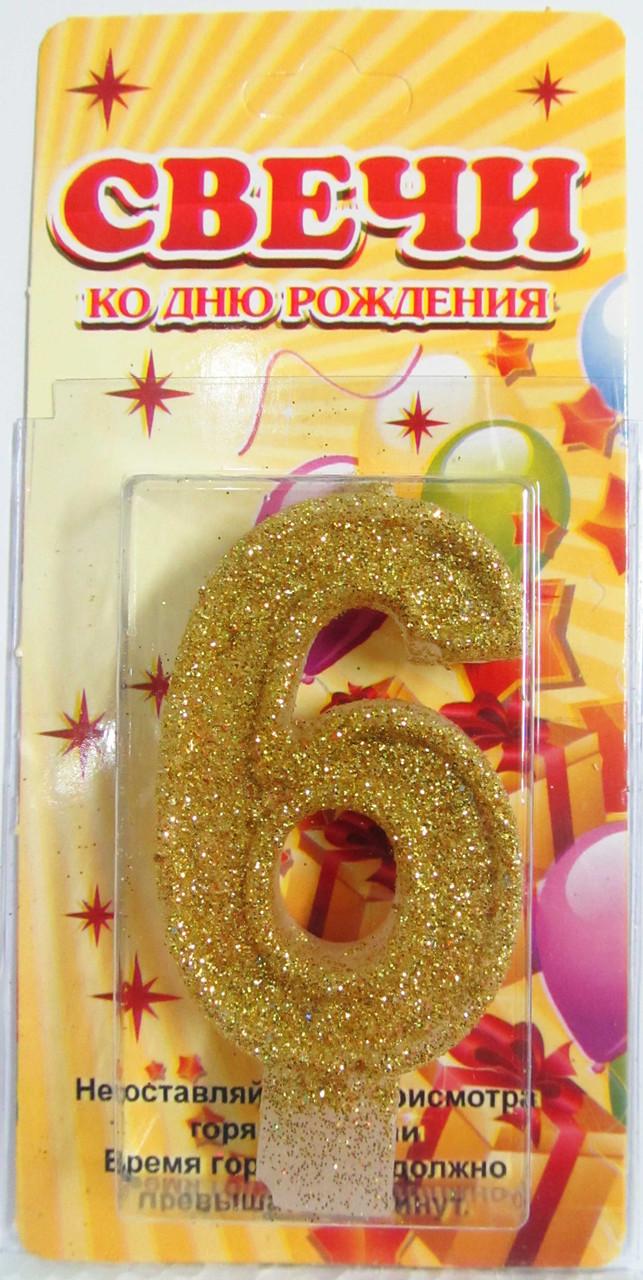 """Свеча для торта цифра """"6"""" золотой"""