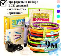 3D Ручка для детей в Украине + трафареты + 9 м кабеля Pen 2 с LCD дисплеем