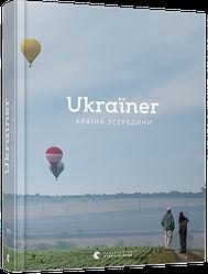 Книга Ukraїner. Країна зсередини. (ВСЛ)