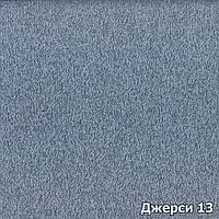 Ткань мебельная обивочная Джерси 13