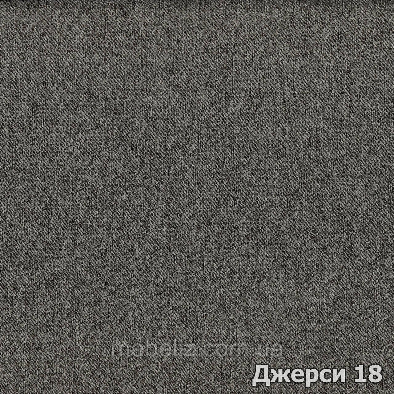 Ткань мебельная обивочная Джерси 18