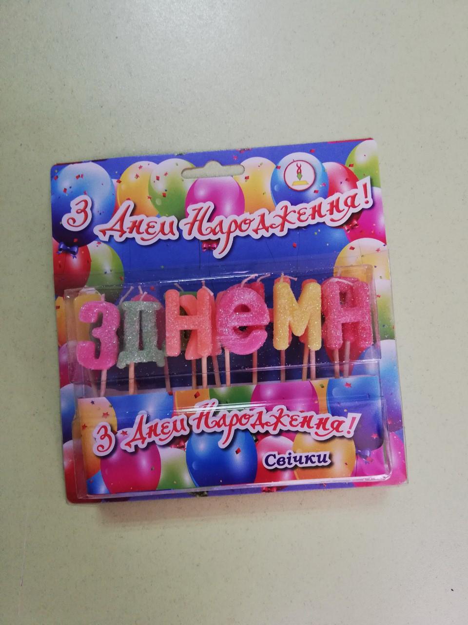 """Свічки для тортика """" З ДНЕМ НАРОДЖЕННЯ"""""""