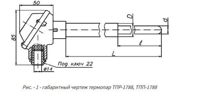 термопреобразователь ТПП-1788