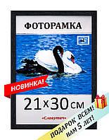 Фоторамка пластиковая А4 21х30, черная. Рамка для фото дипломов сертификатов грамот. Код 1513-112