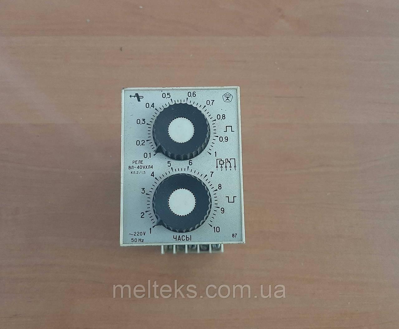 Реле ВЛ-40 (0,1-1) и (1-10) часы
