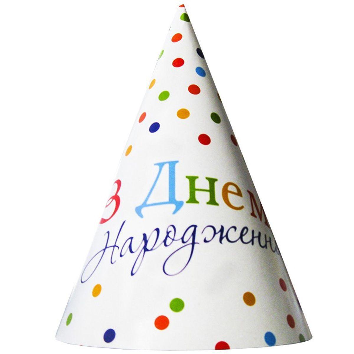 Ковпак святковий білий принт горошок кольоровий з днем народження 15см