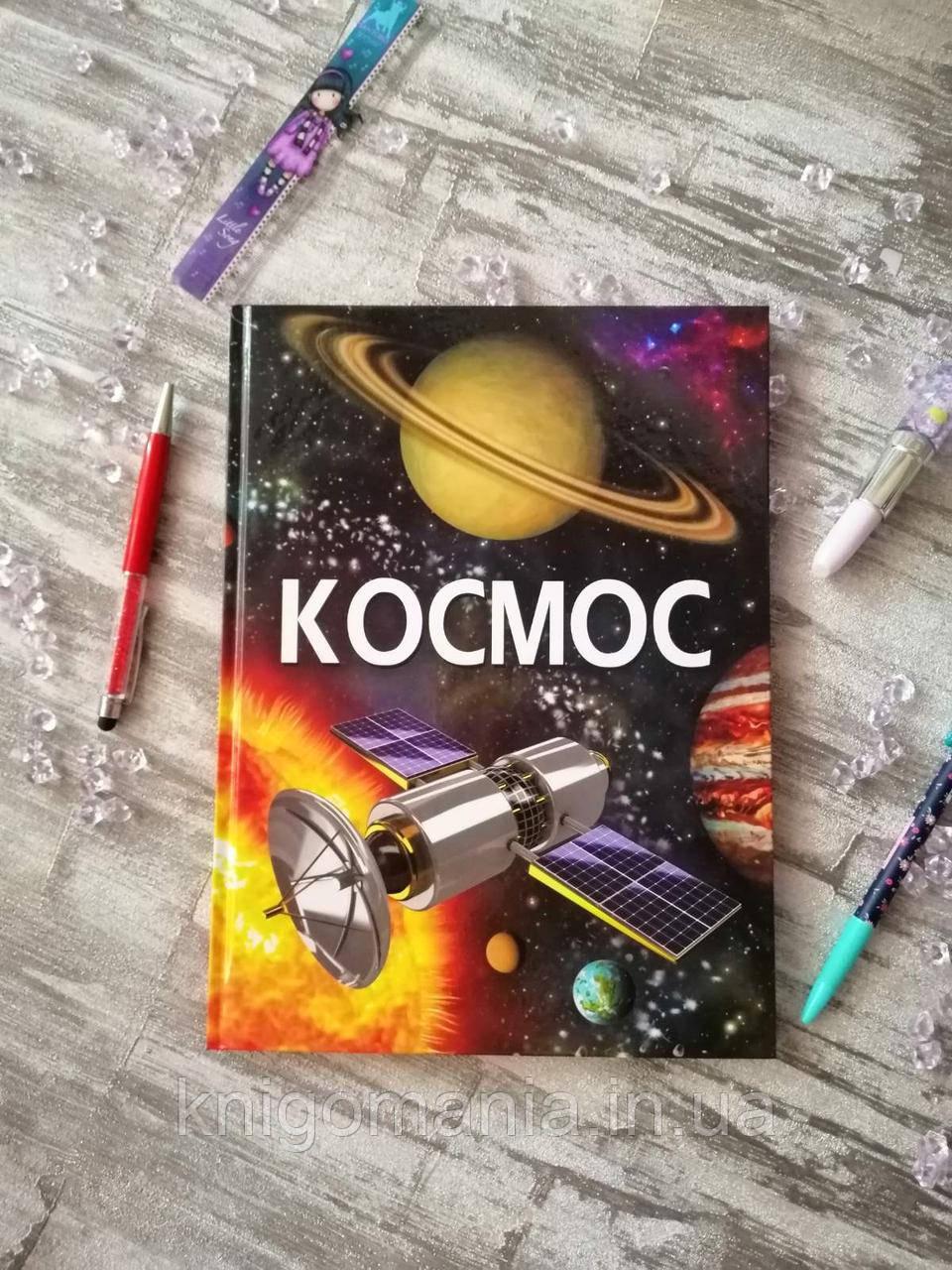 Детская энциклопедия. Космос. Турбанист Д.С.