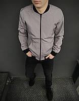 Бомбер мужской стильный ,цвет серый
