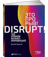 Книга Это прорыв! 100 уроков бизнес-инноваций. Автор - Джеймс Бидуэлл (Альпина)