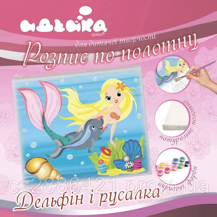 """Роспись по холсту. """"Дельфин и русалка""""25*30 см 7131/2"""