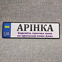 Номер на коляску Арінка