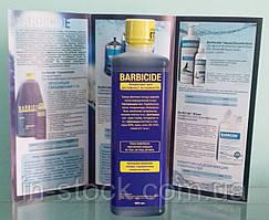 Дезінфікуючий засіб Barbicide 480 мл (концентрат)