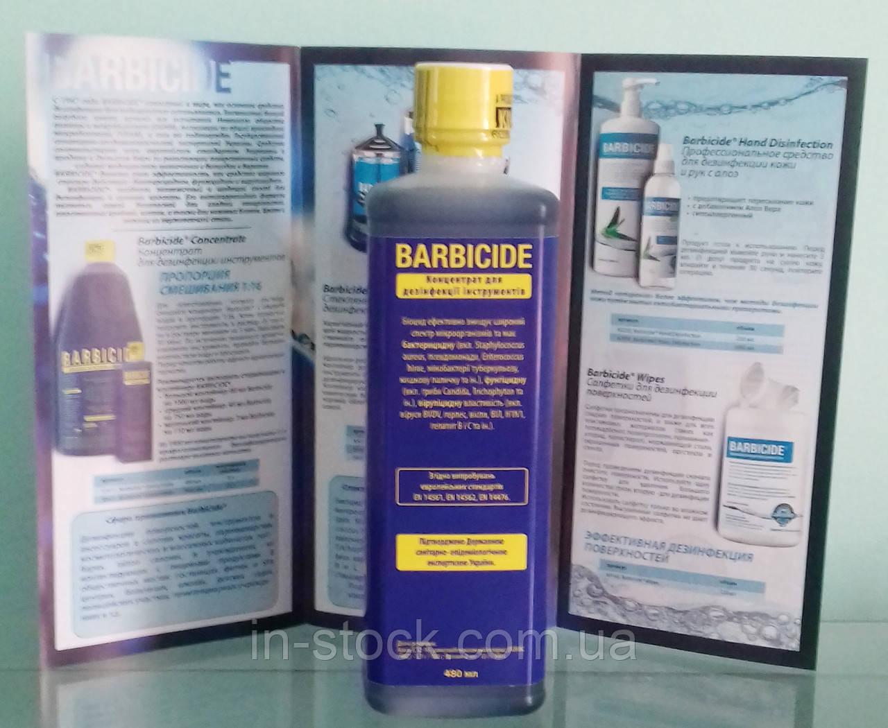 Засіб для дезінфекції Barbicide (концентрат) 480 мл