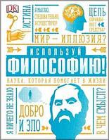 Книга Используй философию! Автор - Маркус Уикс (МИФ)