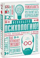 Книга Используй психологию! Автор - Маркус Уикс (МИФ)