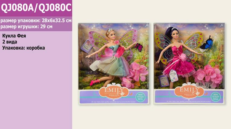 """Кукла """"Фея"""" """"Emily"""" 2 вида, с аксессуарами, QJ080A/QJ080C, фото 2"""