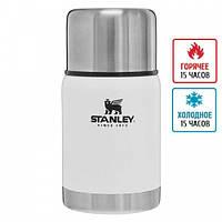 Термос для еды Stanley Adventure (0,7л), белый ( 79-1039_white )