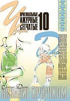 Спецвипуск «Візерунки ч. 10 «Оригінальні, ажурні, сітчасті». Ел. версія, фото 1