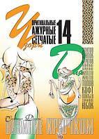 Спецвыпуск «Узоры ч.14  «Оригинальные, ажурные, сетчатые». Эл. версия