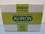 АВІРОН ефективний противірусний препарат на основі рослин Уссурійської тайги 60 табл.
