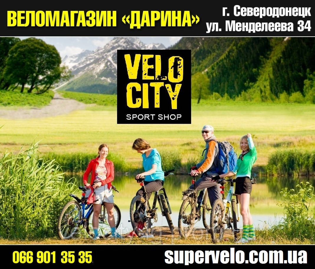 Велосипеды в веломагазине VeloCity Северодонецк