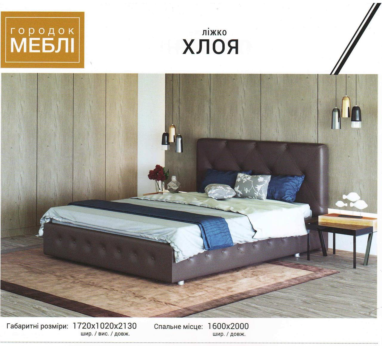 Ліжко Хлоя Городок Меблі 160*200