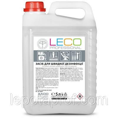 Средство для быстрой дезинфекции LECO, 5000 мл
