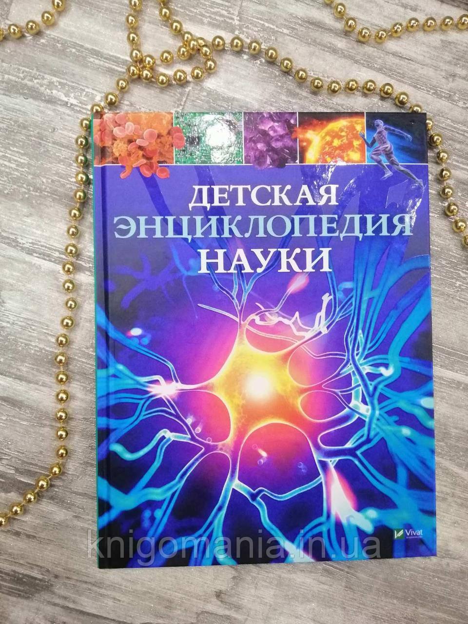 Детская энциклопедия науки. Спэрроу Джайлс