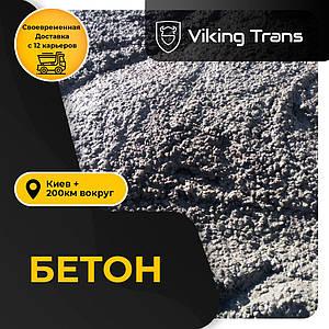 Бетон Марки Р2 (осадка конуса 5-9 см)