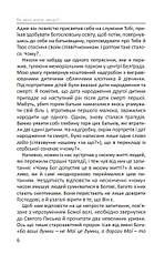 Як мені жити, якщо?.. Запитання, які ми часто ставимо Небу – Євген Зайцев, фото 3