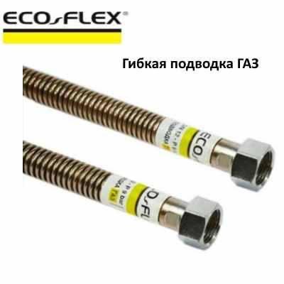 Сильфонне підводка ГАЗ Стандарт EcoFlex 1/2 ВВ (60 см), фото 2
