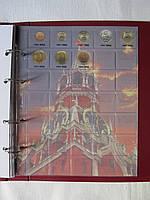 Дополнительный лист и разделитель для монет СССР 1991-1992гг. (ГКЧП)