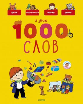 Главная книга малыша. Я знаю 1000 слов