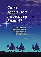 Сила звезд или промысел Божий? Православная Церковь и наука об астрологии и гороскопах