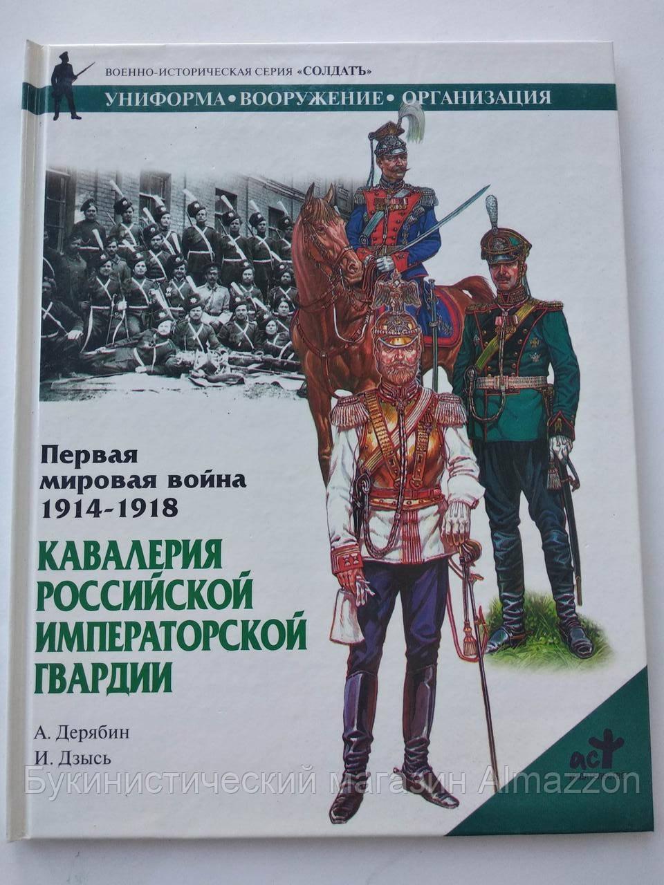 Кавалерія Російської імператорської гвардії А. Дерябін, В. Дзысь Перша світова війна 1914-1918