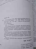 Кавалерія Російської імператорської гвардії А. Дерябін, В. Дзысь Перша світова війна 1914-1918, фото 3
