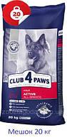 20 КГ сухой корм Клуб 4 Лапы Premium Breeders Актив для взрослых собак всех пород